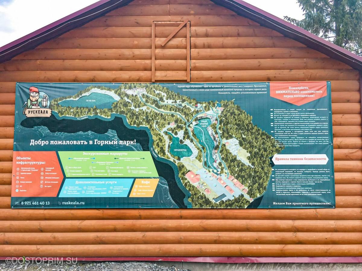 Территория горного парка Рускеала