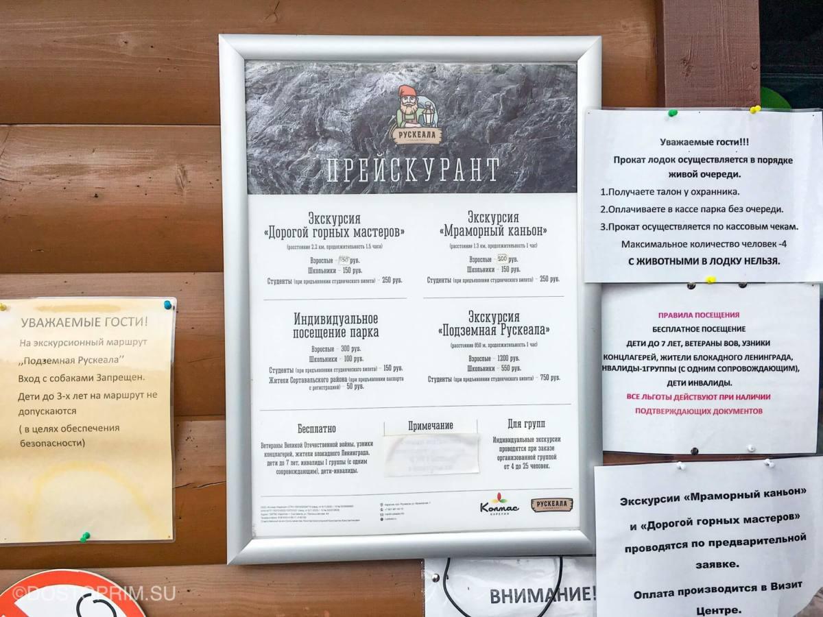 Стоимость входных билетов в Рускеалу