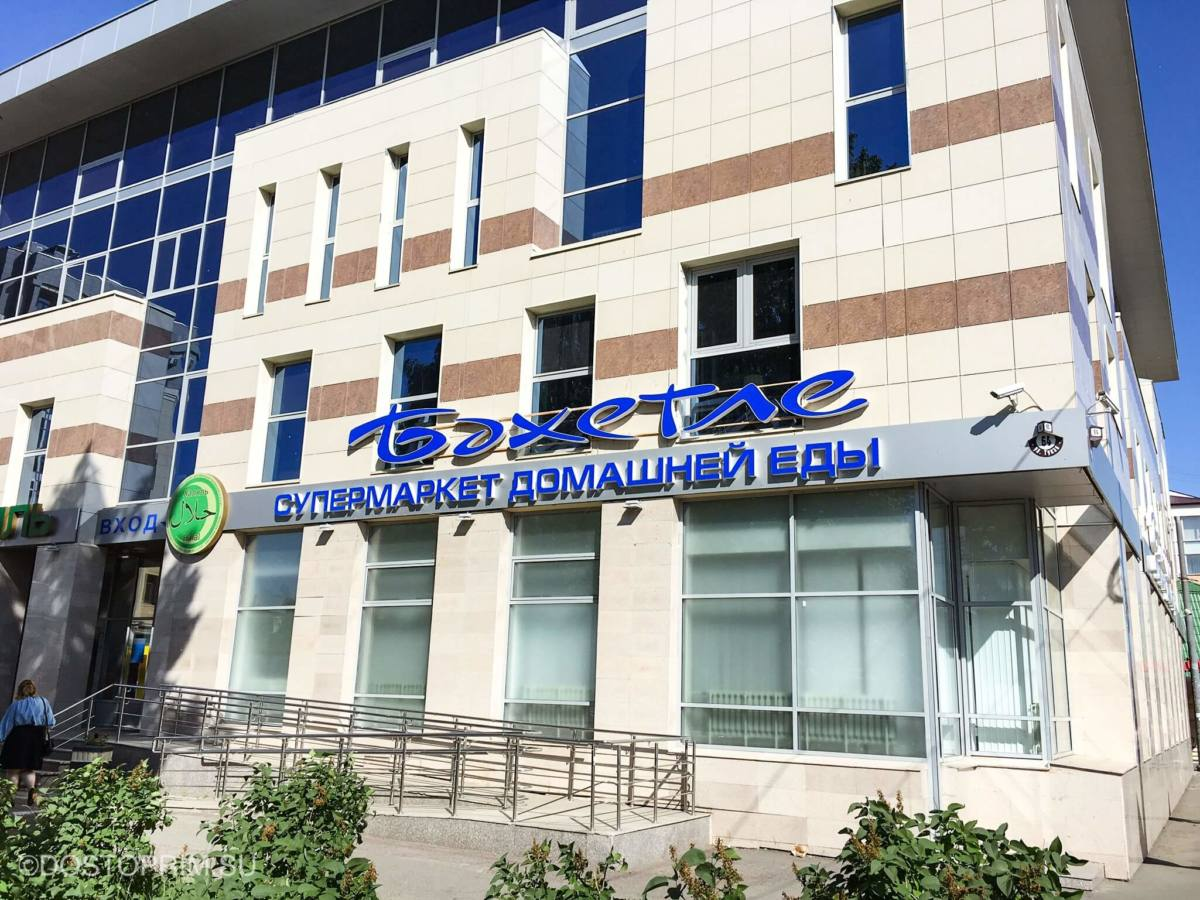 Продуктовые магазины Казани