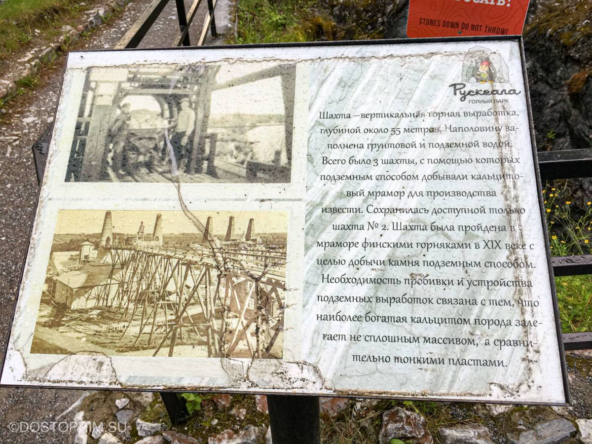 Информация о шахте в Рускеале