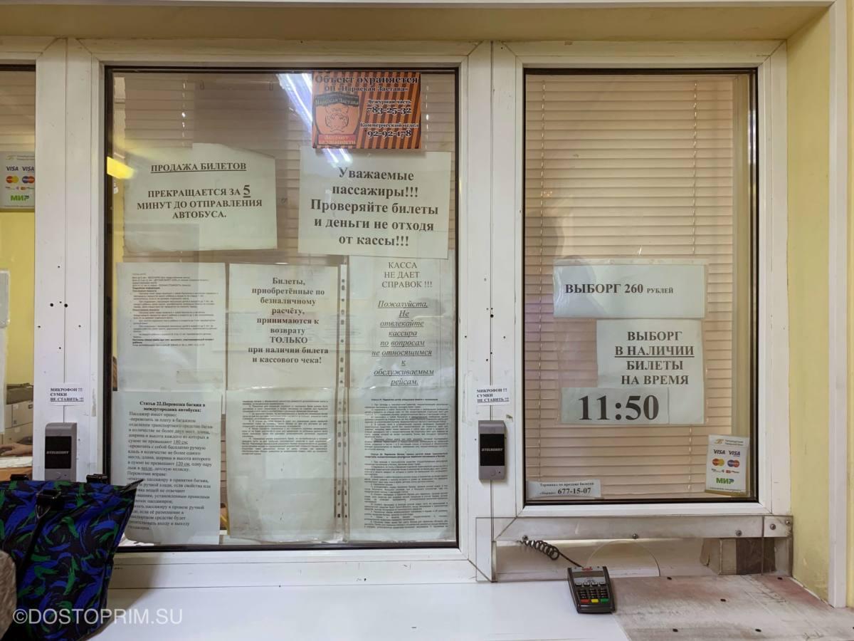 Купить билет на автобус до Выборга из СПб