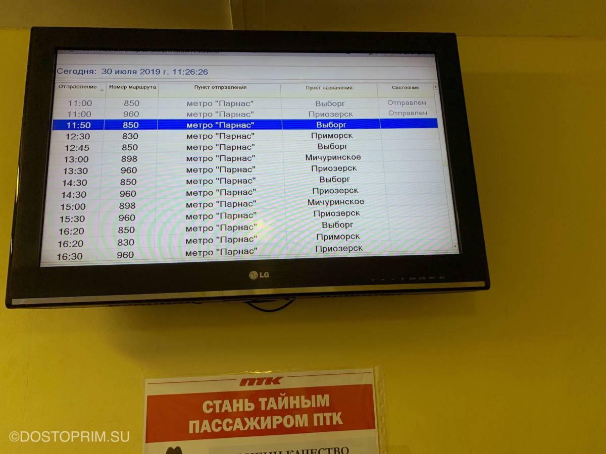 Расписание 850 автобуса от Парнаса до Выборга