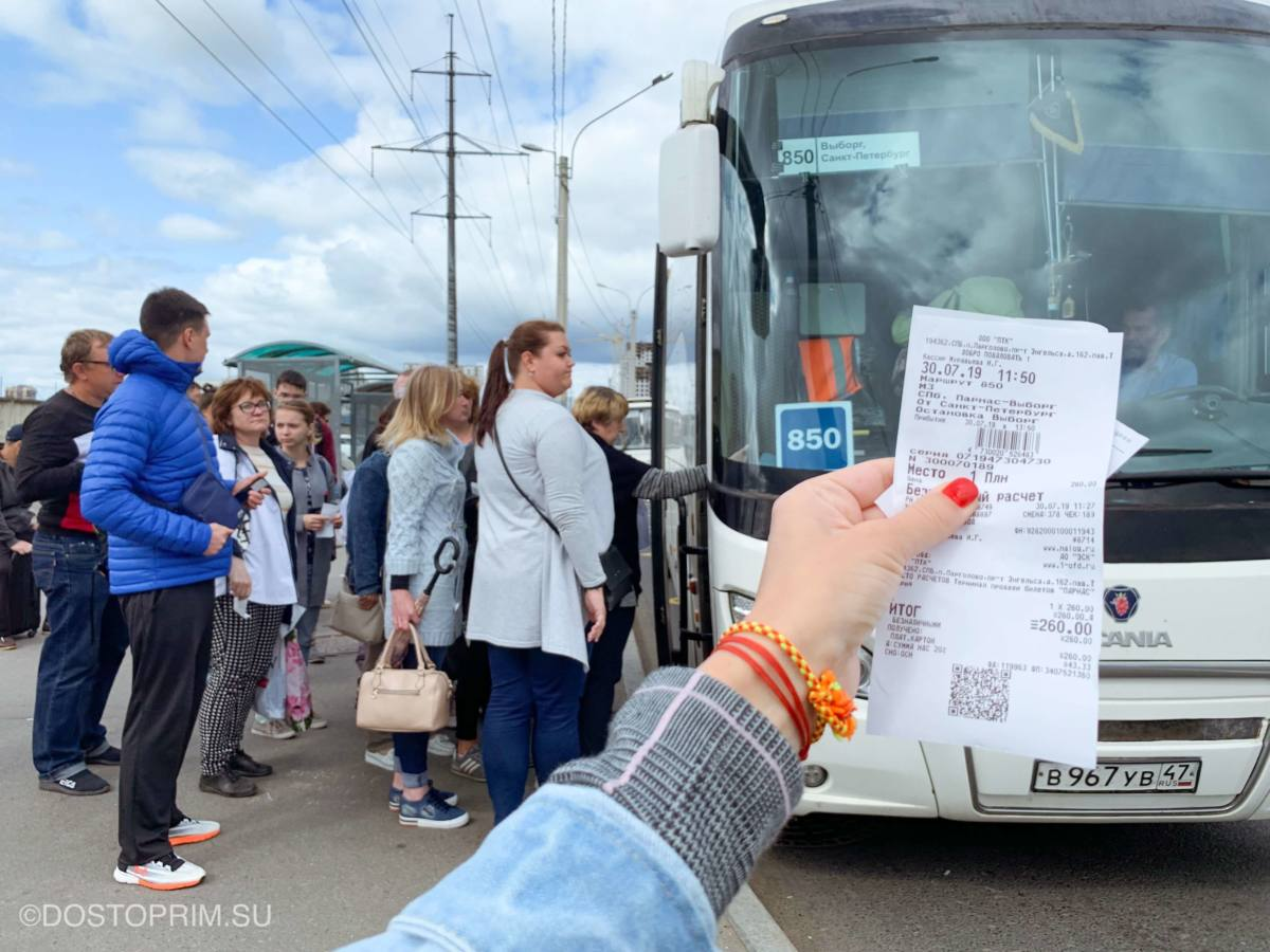 Билет на 850 автобус до Выборга от ст. м. Парнас