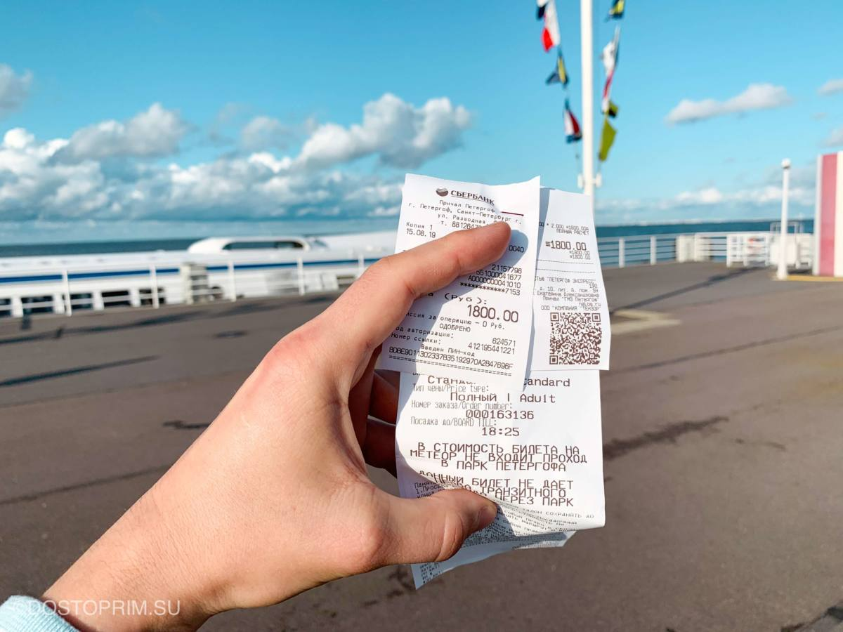 Купить билеты на метеор до Петергофа онлайн