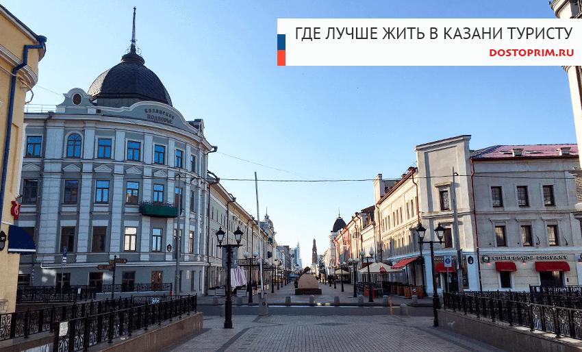 Где лучше жить в Казани туристу