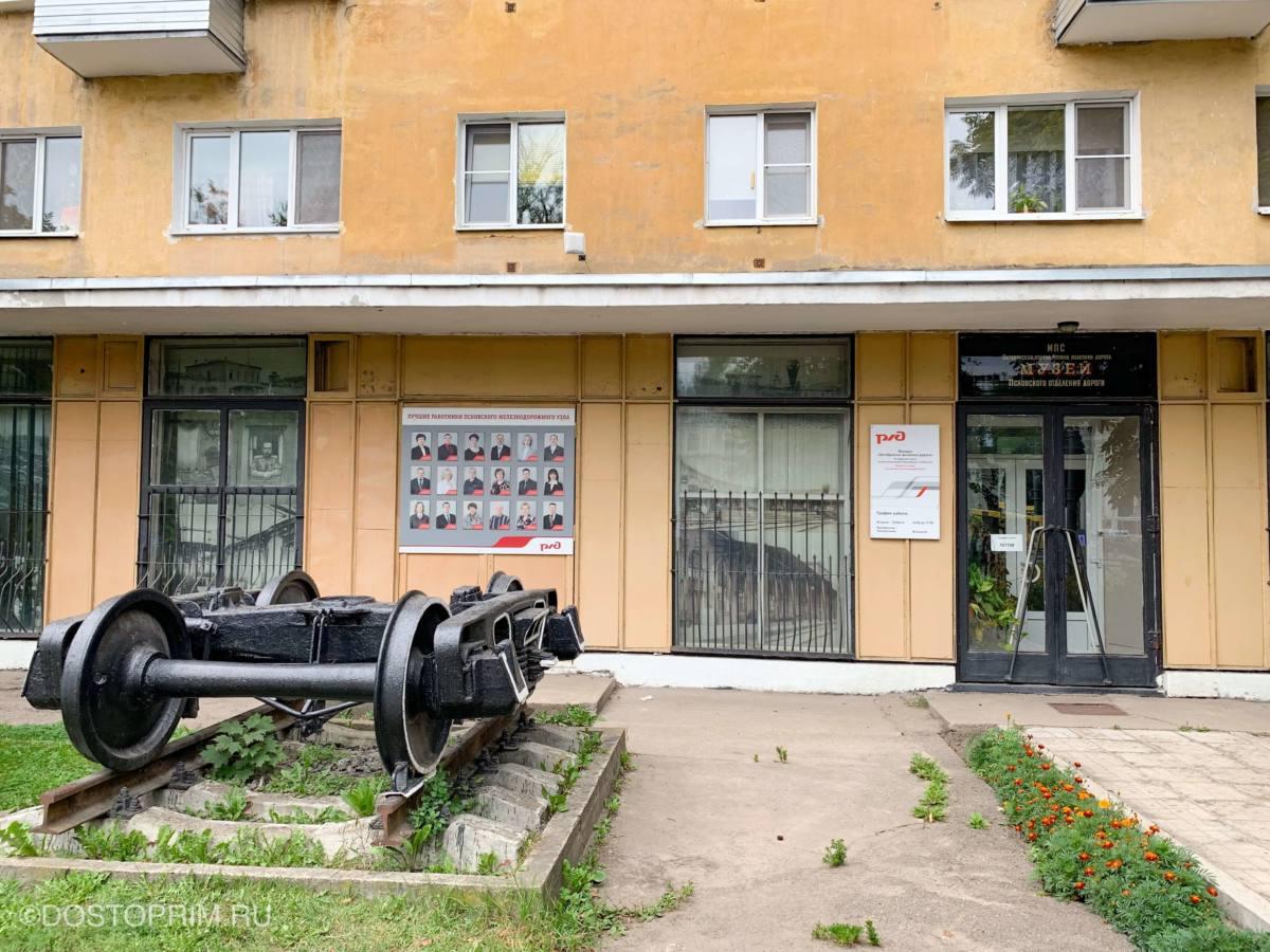 Железнодорожный музей Пскова
