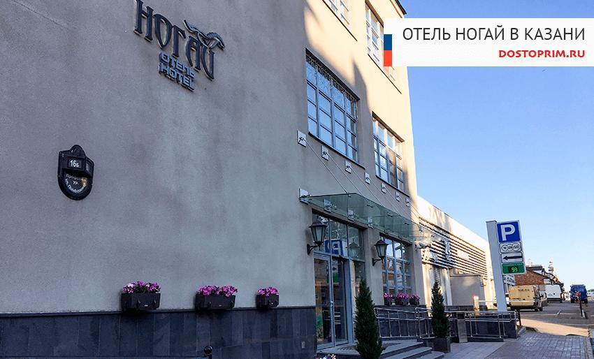 Отель Ногай в Казани