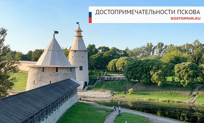 Достопримечательности Пскова - экскурсии и что посмотреть за 1-2 дня туристу
