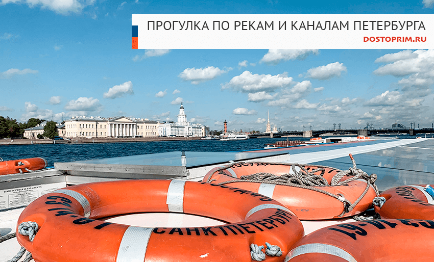Экскурсия по рекам и каналам Санкт-Петербурга