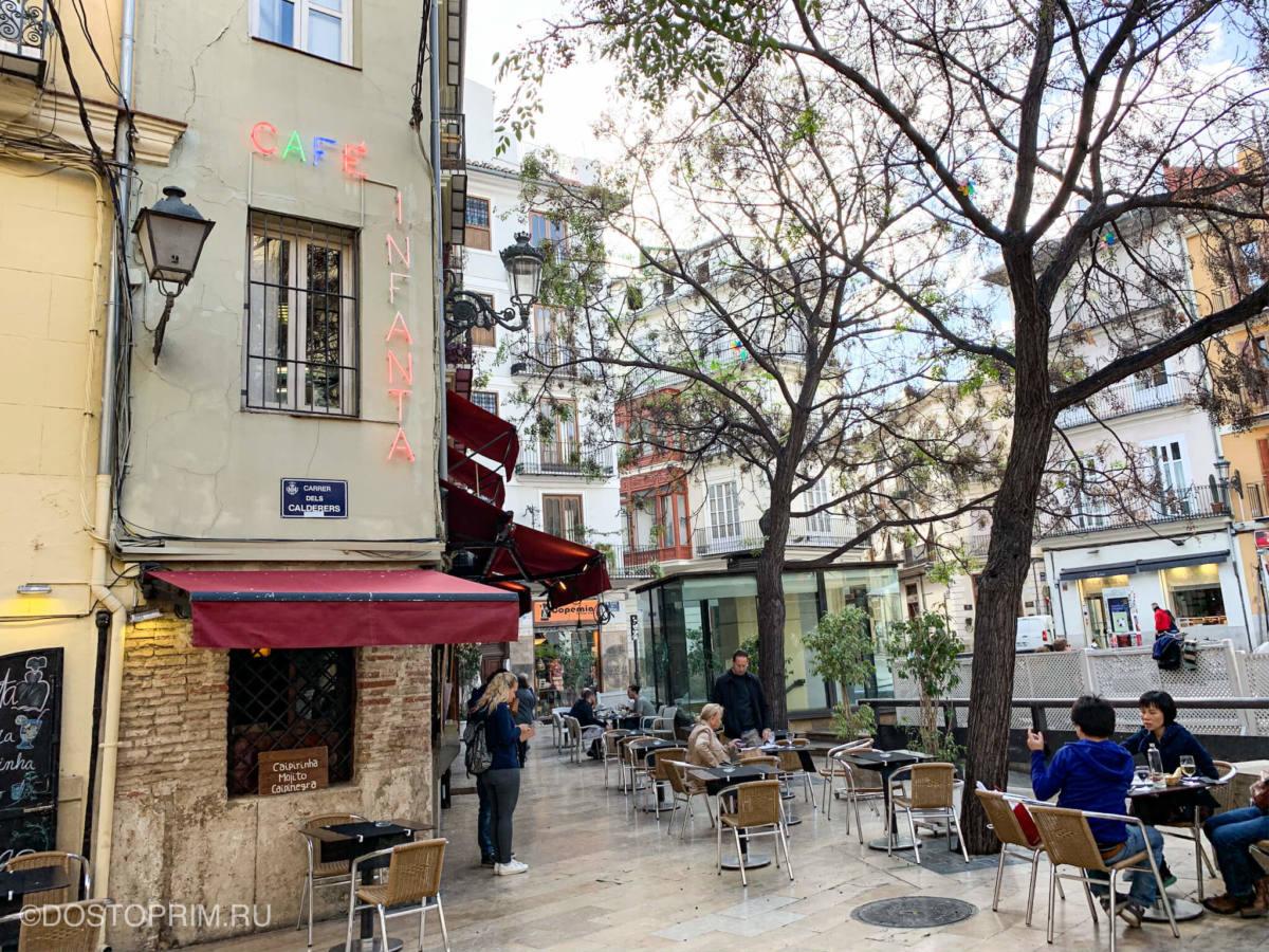 Кафе Infanta