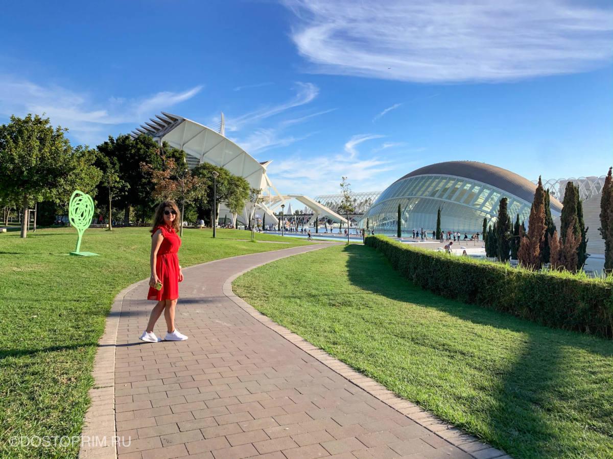 Парк Турия