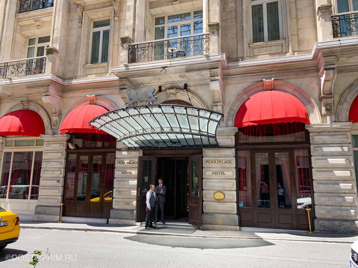 Отель Пера Палас