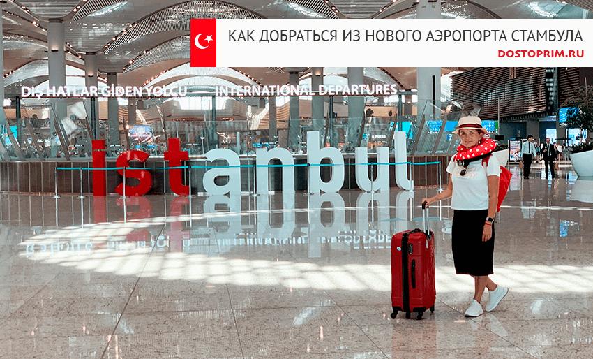 Как добраться из Нового аэропорта Стамбула до Султанахмет