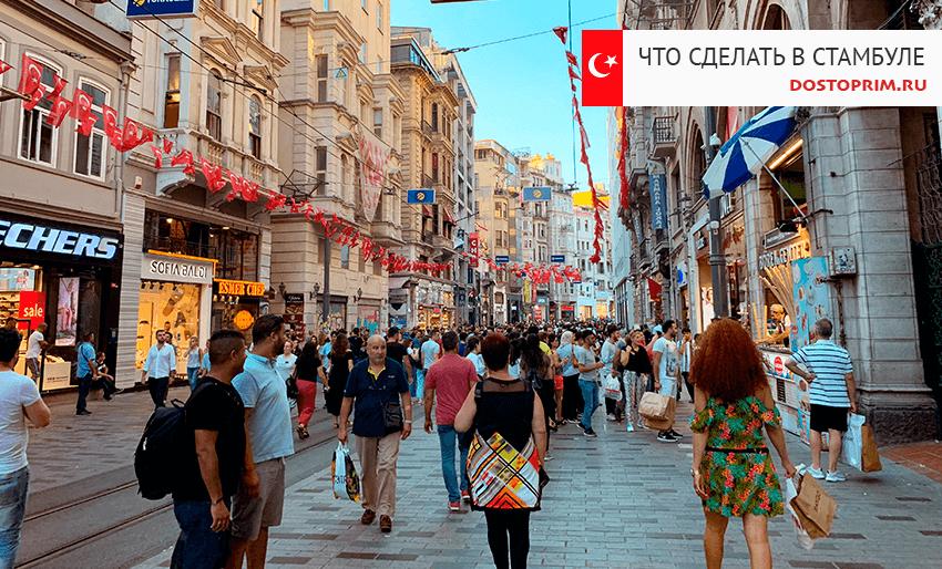 Что сделать в Стамбуле