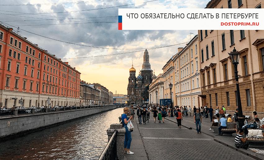 Что сделать в Петербурге обязательно