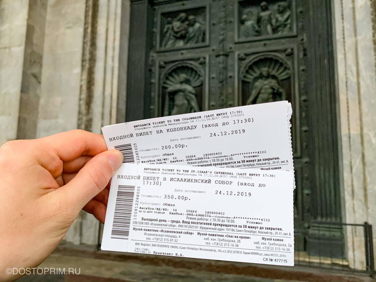 Входные билеты в Исаакиевский собор и на колоннаду