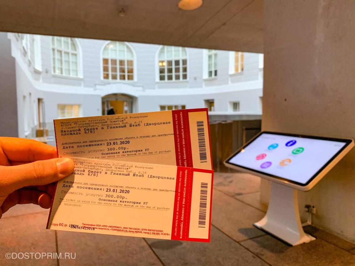 Билеты в Главный штаб Эрмитажа