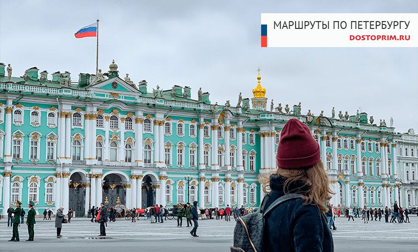 Маршруты по Санкт-Петербургу